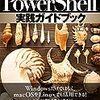 書籍レビュー:PowerShell実践ガイドブック
