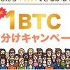 ぴたコイン:明日のビットコイン価格を予想する