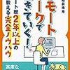 快適なリモートワーク環境が構築するための教科書的一冊