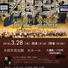 大田一中吹奏楽部『創部60周年記念』プロムナードコンサート2018