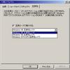 Windows 2000 SP2 以上 / XP で互換モードを使用する