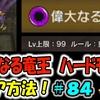 【チョコボの不思議なダンジョン エブリバディ】 偉大なる竜王 ハードモード! クリア方法!#84