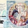 私のポスクロ史上最大の切手