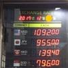 韓国の両替 レートがいい両替所はどこだ!? *おひとり様海外旅行の備忘録/韓国2017.12*