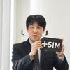 ケイ・オプティコムが日経電子版とセットになった「日経電子版+SIM」のリリースを発表