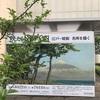 【展覧会】映えるNIPPON 江戸~昭和 名所を描く 展@府中・府中市美術館のレポート(2021/7/3訪問)