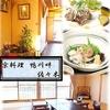 【オススメ5店】河原町・木屋町(京都)にある会席料理が人気のお店