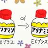 日本で唯一の処方を謳う「アリナミンEXプラスα」と「アリナミンEXプラス」の違い