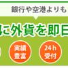 2019年8月 台湾旅行・準備編⑦ 〜 台湾ドルへの両替準備はどこで? ~