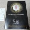 ベートーヴェン・ツィクルス完結。高知交響楽団第157回定期演奏会を聴いてきました