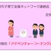 『長崎市子育て支援ネットワーク連絡会』