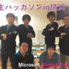 Microsoft学生限定ハッカソンin横浜  開催レポート