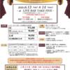 【JAZZ LIVE!〜Premium〜】出演申し込み日近づいてます!