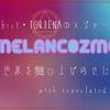 "Chiptune Girl・TORIENAのメジャーデビュー曲""MELANCOZMO""で世界を舞い上がらせたい - translated lyrics"