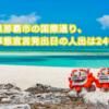 沖縄県那覇市の国際通り、緊急事態宣言発出日の人出は24%減少
