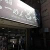 【ラーメン伝記】背脂らーめん宮本 志木店(背脂醤油)
