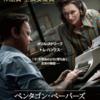 映画「ペンタゴン・ペーパーズ/最高機密文書」ネタバレ感想 - 責任の裏で置かれた女性の立場