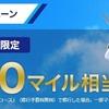 ANAカード入会キャンペーン2016【10月版】の開始