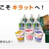 【cecile(セシール) 】でおトクにお買い物!ポイントサイトを経由しましょう!