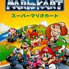 スーパーファミコンのレースゲームだけの 大人気名作ソフトランキング30