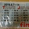 TJAR2016 魚津~北ア~中央ア~南ア~静岡(完走メモ)
