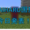 TAIHARU国旗を作ってみた! マインクラフトEp.96