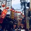 iPhone 5s が見る横浜中華街