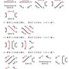 円周上の2n個の点を交差しない線分で結ぶ方法を数え上げる問題(2)の解