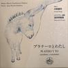CD『プラテーロとわたし』大萩康司先生のセルフレーベル第一弾!
