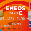 ガソリン代を節約できるENEOS(エネオス)カードの特徴・比較