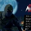 ニンジャは影に潜む!ステルスアクション「荒神~ARAGAMI~」でスタイリッシュな暗殺を!