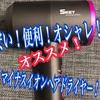 【おすすめドライヤー】マイナスイオン!安い!便利!多機能!【ダイソンと比べても遜色なし!?】