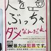 駅に貼っているポスターを見て少し悲しくなった〜ダイエット86日目