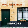 【まとめ】読者さまから教えて貰った旅行先、8選!!