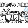 【冒険者ギルド物語2】物理最強火力との噂のオメガを開発してみた【Ver.7.22】
