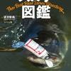 よく釣れるルアーを実績ベースで徹底網羅「バスルアー図鑑 (稀代の傑作から非業の絶版品までベスト450)」通販予約受付開始!