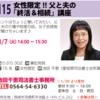 3月7日 女性限定!!父と夫の「終活&相続」講座開催のお知らせ