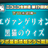 【ウィズ】「エヴァコラボ情報」など【2016.07.11ニコ生】