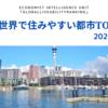 """2021年版""""最も世界で住みやすい都市"""" TOP 10"""