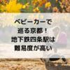 【双子ベビーカーで巡る京都】難易度の高い地下鉄四条駅を乗り切る技!