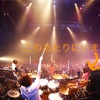 赤い公園 ライブ 佐藤千明脱退前のラスト「熱唱祭り」