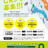GRメンバーズ3月の入会キャンペーン!