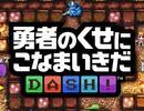 【勇者のくせにこなまいきだDASH!】感想:世界観は良き!ゲーム性は微妙…?