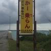 【その103】方言「標語」のおみやげ。(宮古島土産話)