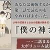 芦沢央作 『僕の神さま』感想