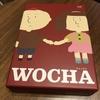 【ボードゲームレビュー】 連想ゲームは無限大『WOCHA』