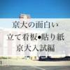 京大の「タテカン」こと立て看板&張り紙を紹介する【2018年京大入試編】【随時更新】