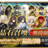 【開催中】【期間限定】「Fate/Grand Order Fes. 2017 〜2nd Anniversary〜福袋召喚」!