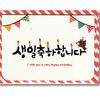 韓国の気になる事 #6 誕生日の歌・わかめスープ