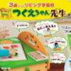 買って良かった幼児の勉強机―3歳からのリビング学習机「つくえちゃん先生」自宅学習習慣